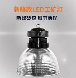 华通照明LED工矿灯