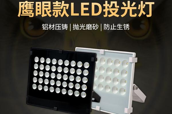 LED投光灯为什么会发热,它的发热原理是什么?