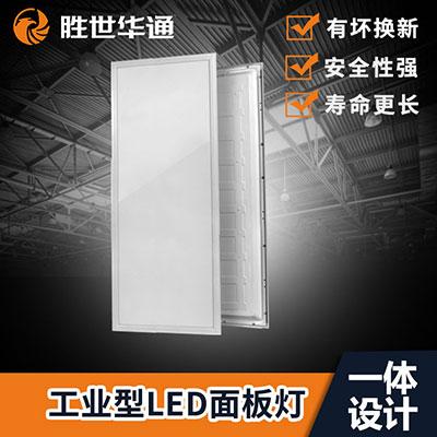 工业级LED面板灯