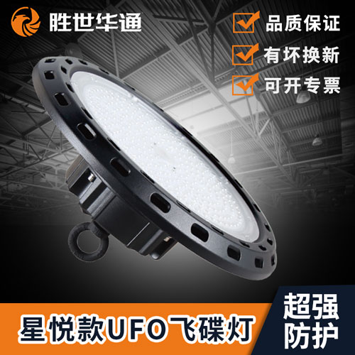 星空款UFO工矿灯