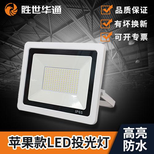 苹果款白色LED投光灯