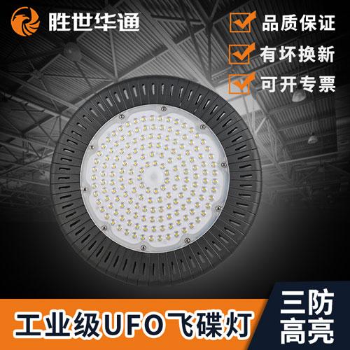 UFO飞碟工矿灯