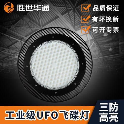 UFO飞碟工厂灯