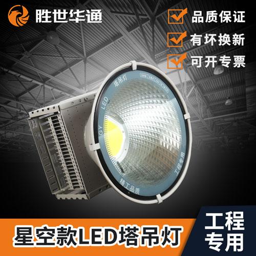 LED塔吊工矿灯